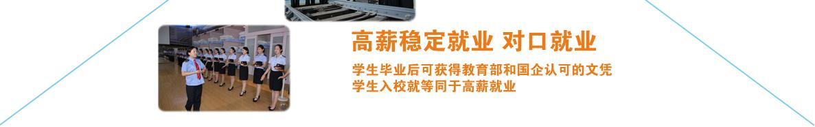 轨道交通运输学校(甘肃)秦陇校区